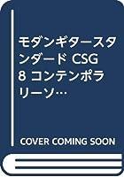 モダンギタースタンダード CSG8 コンテンポラリーソロギターシリーズ