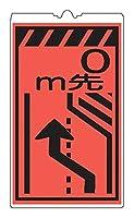 オレンジ反射コーンサイン・左車線変更(片面表示)
