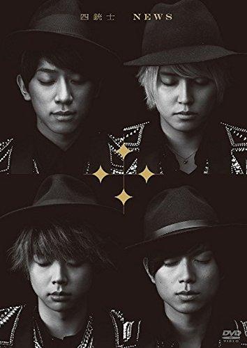 四銃士(通常盤) [DVD]