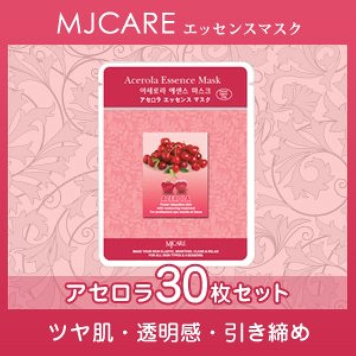 美容師化学薬品代わりのMJCARE (エムジェイケア) アセロラ エッセンスマスク 30セット