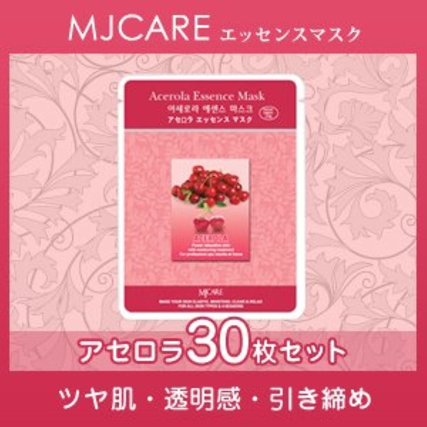 発掘繊維統治可能MJCARE (エムジェイケア) アセロラ エッセンスマスク 30セット