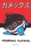Gigantamax Blastoise: Kamex カメックス Tortank Turtok 거북왕 Pokemon Notebook Blank Lined Journal