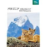 BBCアース: パタゴニア - 山嶺のフロンティア [DVD]