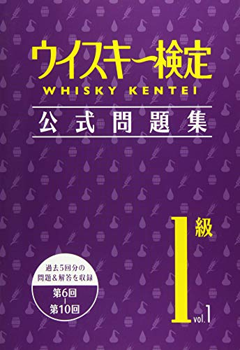ウイスキー検定 公式問題集1級 Vol.1の詳細を見る