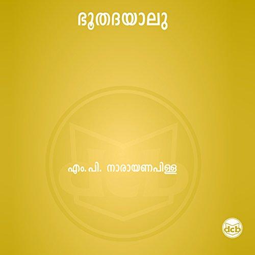 Bhoothadayalu  By  cover art