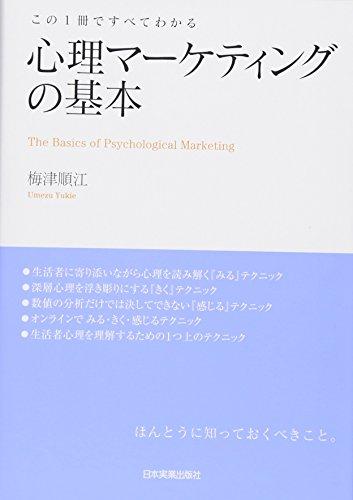 この1冊ですべてわかる心理マーケティングの基本