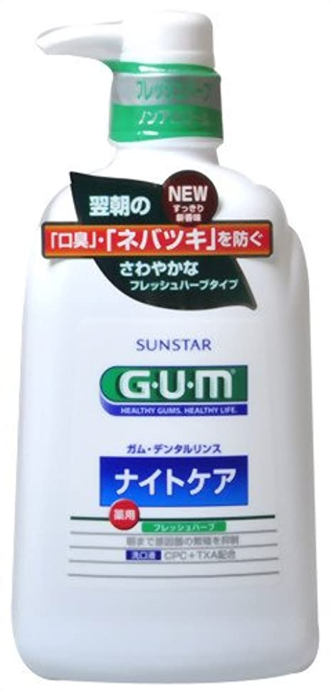 ローブ感情の折GUM(ガム)?デンタルリンス ナイトケア (フレッシュハーブタイプ) 900mL (医薬部外品)