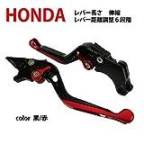HONDA アルミ伸縮ブレーキクラッチレバー GROM モンキー125 CB250R等に適合 H02黒/赤