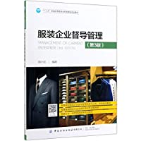 服装企业督导管理(第3版十三五普通高等教育本科部委级规划教材)