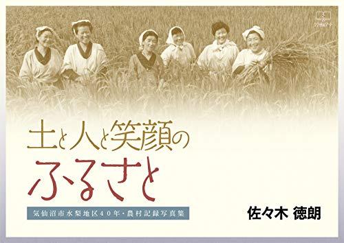 Hometown of soil people and smiles Kesennuma City Mizunashi district 40 years rural record photo book (Japanese Edition)