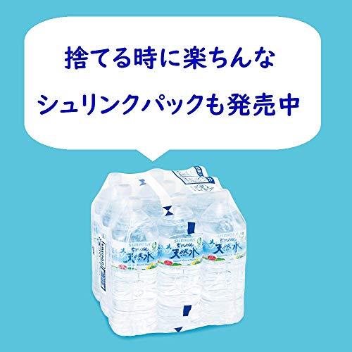 『[Amazon限定ブランド] Restock サントリー 南アルプスの天然水 ミネラルウォーター 2L×9本』の2枚目の画像