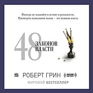 The 48 Laws of Power [Russian Edition] cover art