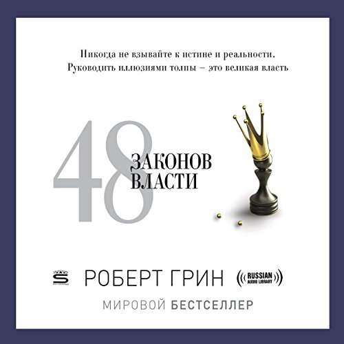 The 48 Laws of Power [Russian Edition] audiobook cover art