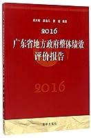 2016广东省地方政府整体绩效评价报告