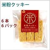 サンコー クッキー 米粉クッキー 6本  6パック