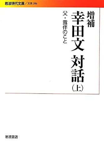 増補 幸田文対話(上)――父・露伴のこと (岩波現代文庫)