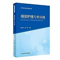 Specialist Nurse Training Series Maternity Nursing Practice (innovative materials)(Chinese Edition)
