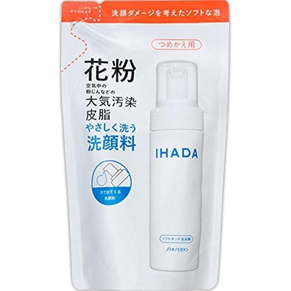 抑制する祖先生命体イハダ ソフトタッチ 洗顔料 つめかえ用 100ml