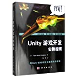 Unity game development examples Guide(Chinese Edition)