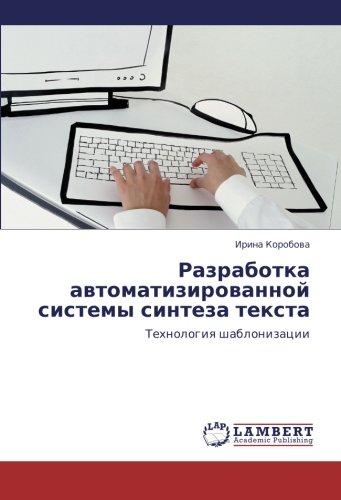 Razrabotka avtomatizirovannoy sistemy sinteza teksta: Tekhnologiya shablonizatsii