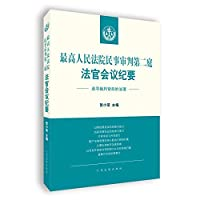 Minutes of the Judges Meeting of the Second Trial of the Civil Trial of the Supreme People's Court(Chinese Edition)
