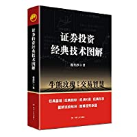 Classic technical illustration of securities investment: experts discuss stocks(Chinese Edition)