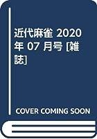 近代麻雀 2020年 07 月号 [雑誌]