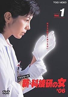 新 科捜研の女'06 VOL.1(第1話) [レンタル落ち]