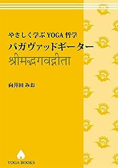 [向井田みお, 久保玲子]のやさしく学ぶYOGA哲学- バガヴァッドギーター [改訂版] YOGA BOOKS