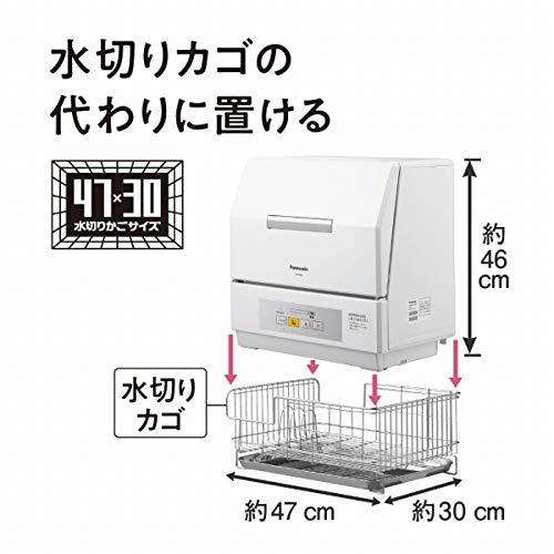 パナソニック食器洗い乾燥機プチ食洗NP-TCM4-W