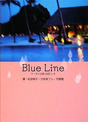 Blue Line ―ケータイ小説 AXE L-4―の詳細を見る