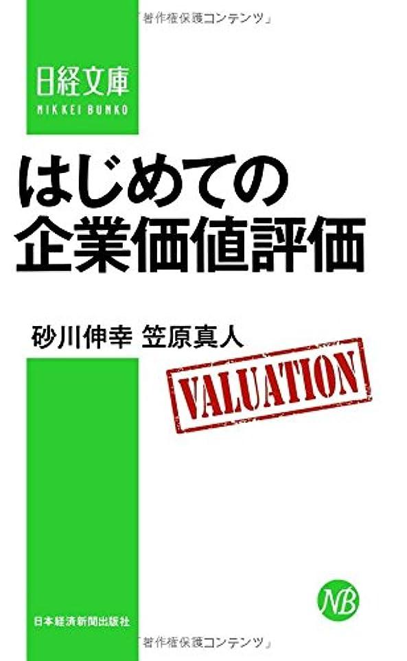 バーチャル領域称賛はじめての企業価値評価 (日経文庫)