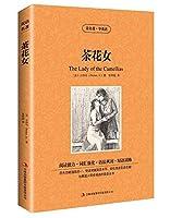 世界的に有名な小説「椿の貴婦人」中国語と英語のバイリンガル版220ページ