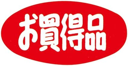 お買得品シール 楕円(小) 37mm×19mm 1000枚 sa2196
