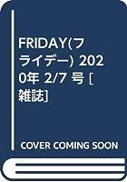 FRIDAY(フライデー) 2020年 2/7 号 [雑誌]