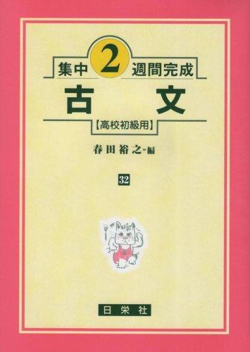 古文―高校初級用 (集中2週間完成 (32))