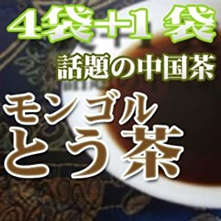 モンゴル沱茶(4袋+1袋)お得なセット「モンゴル茶」、「中国茶」、「プーアル茶」、「黒茶」