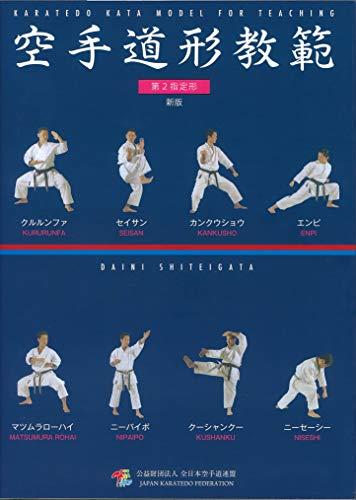 空手道形教範 第2指定形(2013年最新改訂版)
