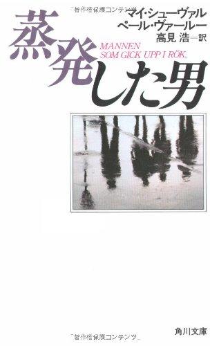 蒸発した男 (角川文庫 赤 シ 3-2)の詳細を見る