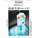 Instagramあたらしい商品写真のレシピ (玄光社MOOK)