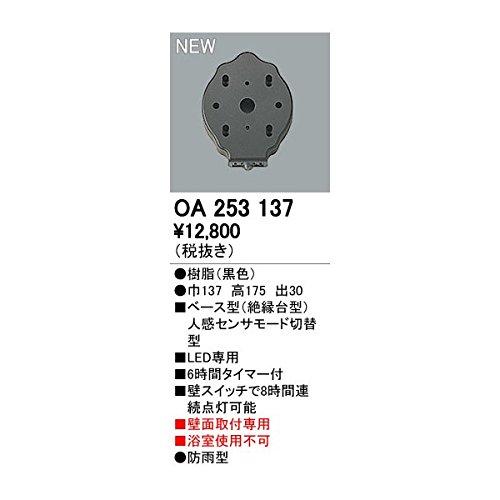 ODELIC(オーデリック) 【工事必要】 おまかセンサ・壁面取付専用 屋外用ベース型【人感センサモード切替型】 OA253137