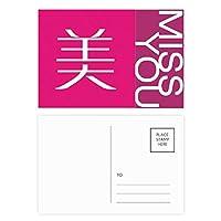 中国のかわいい中国の文字 ポストカードセットサンクスカード郵送側20個ミス
