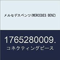 メルセデスベンツ(MERCEDES BENZ) コネクティングピース 1765280009.
