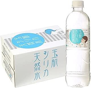 【シリカ97mg/L】ミネラルバランスにすぐれたオールインワンウォーター 玉肌シリカ天然水(1箱/500ml×24本)【炭酸水素イオン170mg/L】