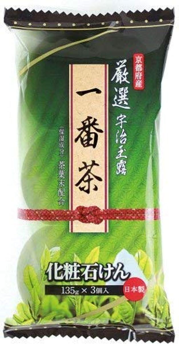 糸ブランチ怠【まとめ買い】お茶?石けん 3個入 ×2セット