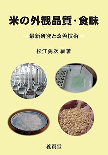 米の外観品質・食味 ―最新研究と改善技術―