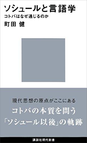 ソシュールと言語学 コトバはなぜ通じるのか (講談社現代新書)
