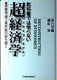 教科書(テキスト)では学べない超経済学(メタエコノミクス)―波動理論で新世紀の扉を開く