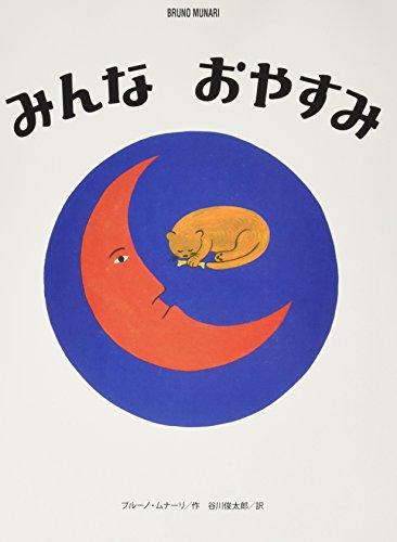 みんなおやすみ (ブルーノ・ムナーリの1945シリーズ)