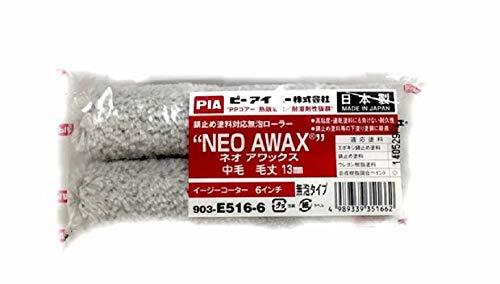 PIA NEO AWAX スモールローラー [6インチ 毛丈13mm] 24本セット 一般錆止め塗装から重防食塗装まで、鋼構造物の塗装に最適 錆止め塗料対...
